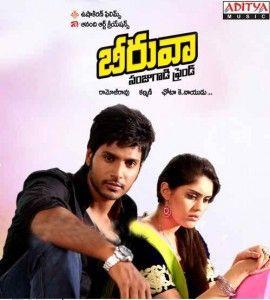 Beruva 2014 Telugu Movie Audio Mp3 Songs Pk Film Song Mp3 Song Songs