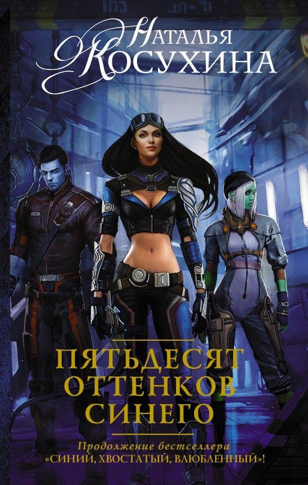 Наталья косухина – серия книг другой мир – скачать по порядку в.