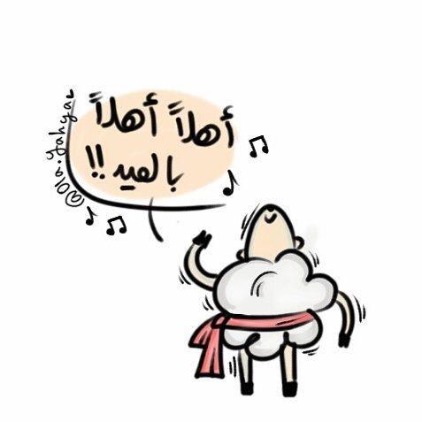 العيد فرحة و اجمل فرحة Eid Cards Eid Mubarak Stickers Eid Stickers