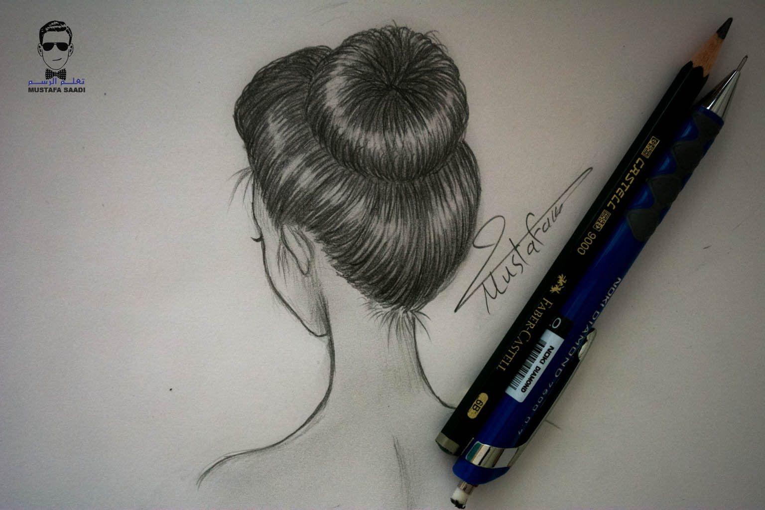تعلم رسم الشعر بالرصاص بتسريحة الكعكة للمبتدئين My Drawings Drawings How To Draw Hair