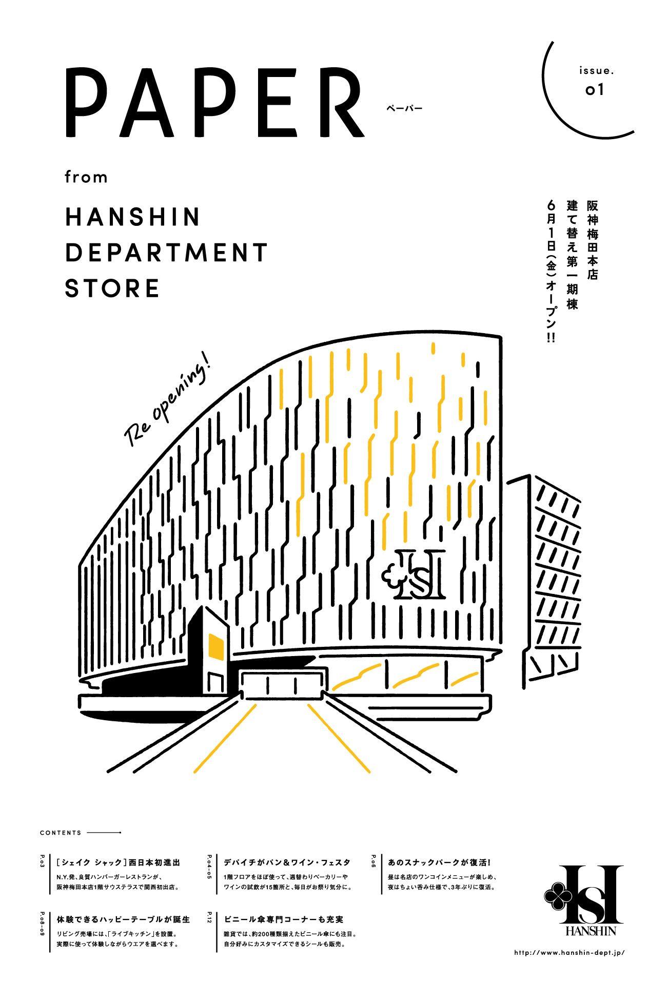 Paper Issue 01 阪神百貨店 グラフィックデザインのポスター 日本のグラフィックデザイン ブックデザイン
