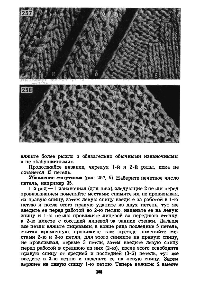 азбука вязания максимова скачать бесплатно скачать книгу вязания