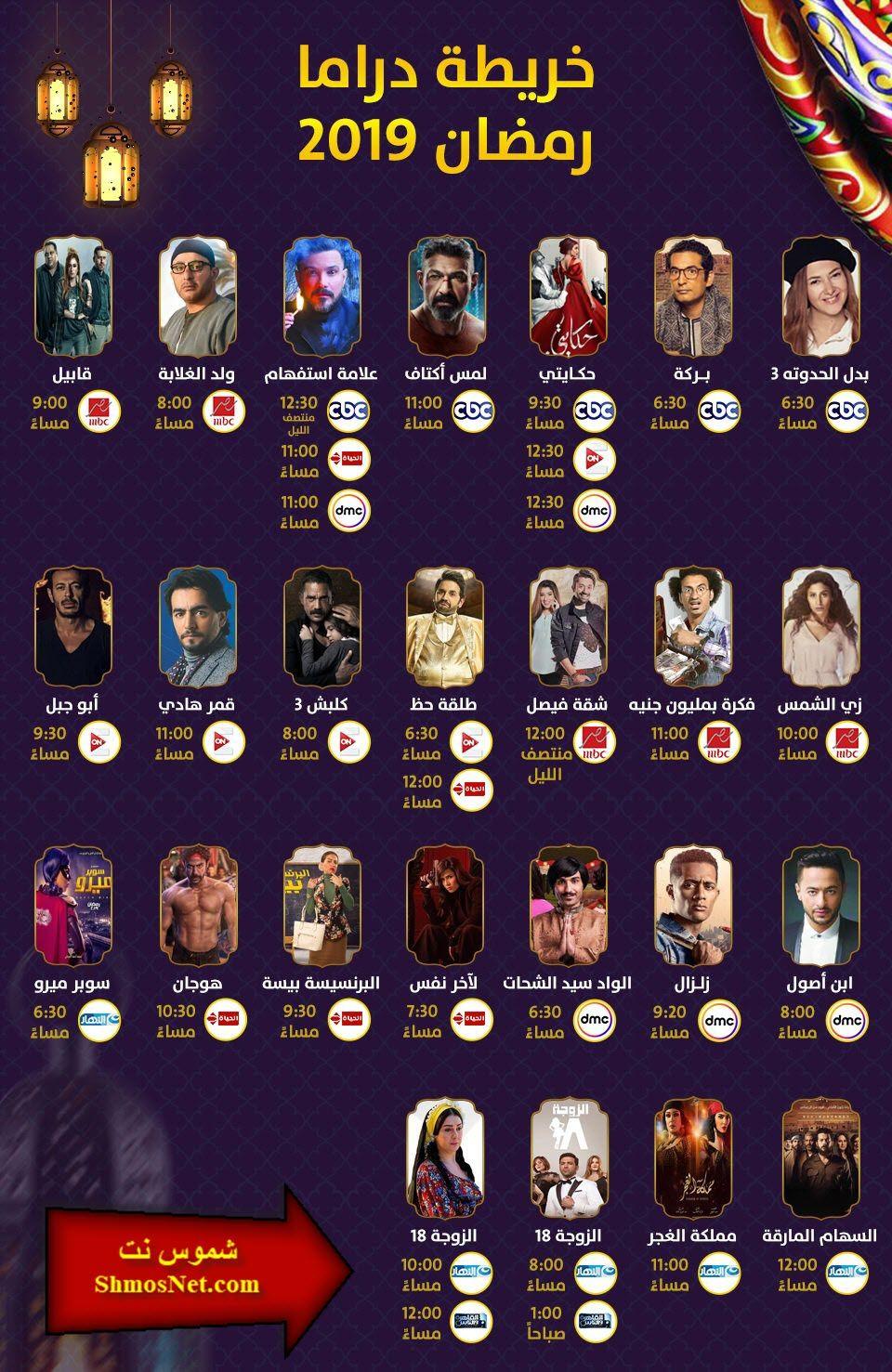 بالمواعيد والقنوات الخريطة الكاملة والنهائية لمسلسلات رمضان ننشر مواعيد عرض مسلسلات رمضان 2019 على قناة Cbc Poster Movie Posters Screenshots