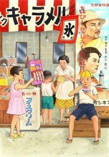 昭和30年代の広告画のような絵 何と呼ぶか を探しています 昭和レトロ イラスト 昭和 30 年代 レトロ