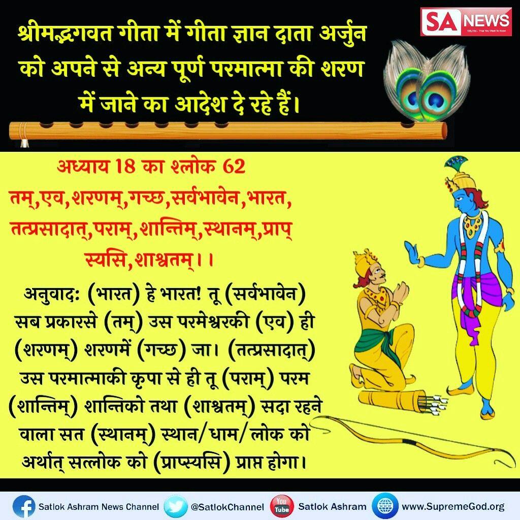 Bhagavad Gita Book In Hindi