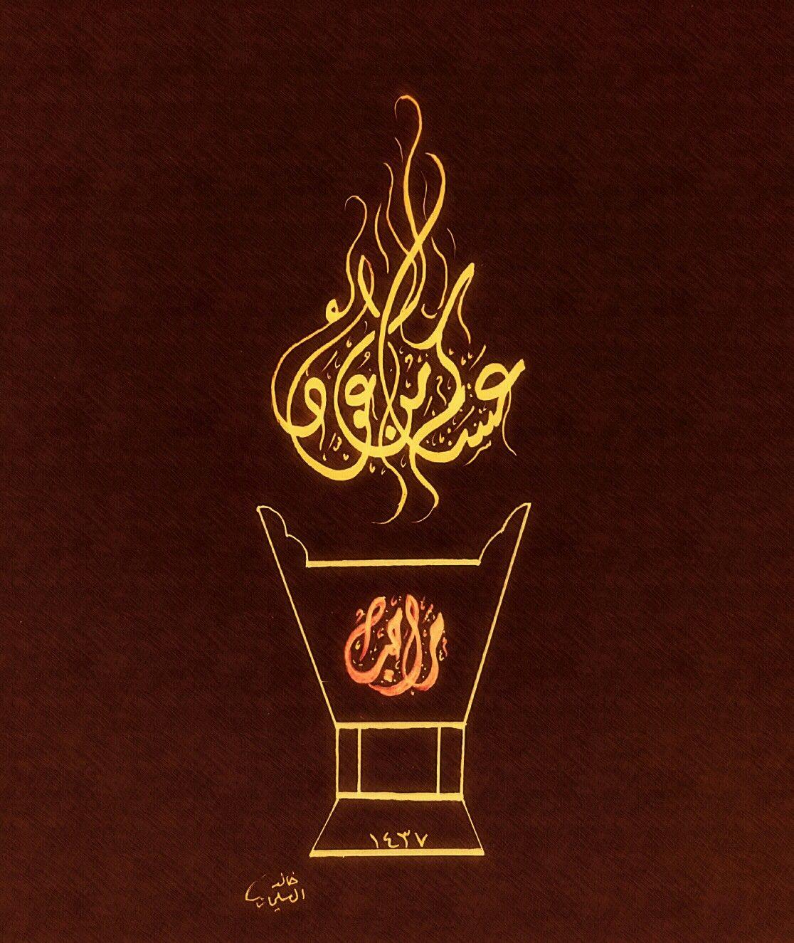 عساكم من عواده مراحب Eid Cards Muslim Celebrations Islamic Art Calligraphy
