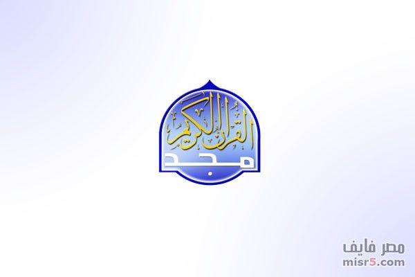 تردد قناة المجد العلمية نايل سات 2020 Al Majd Islamic Scince Tech Company Logos Company Logo Vodafone Logo