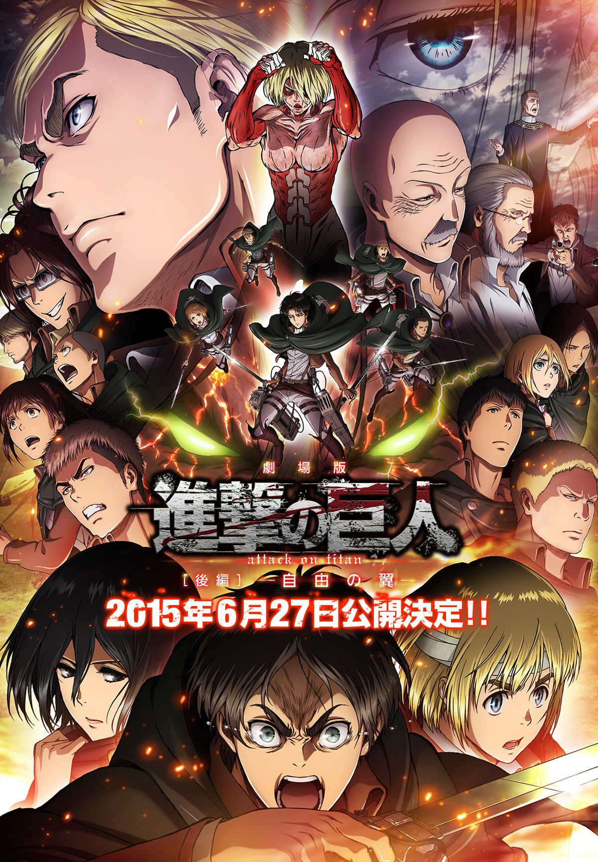 Anime Attack On Titan Part Ii Wings Of Freedom Movie S Key Visual Unveiled Attack On Titan Seni Anime Gambar Anime