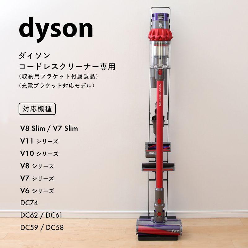 V8 slim スタンド ダイソン