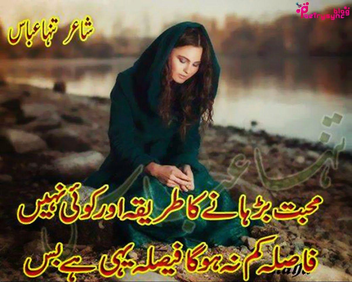 Poetry Mohabbat Shayari Sms Shayari In Urdu Picture