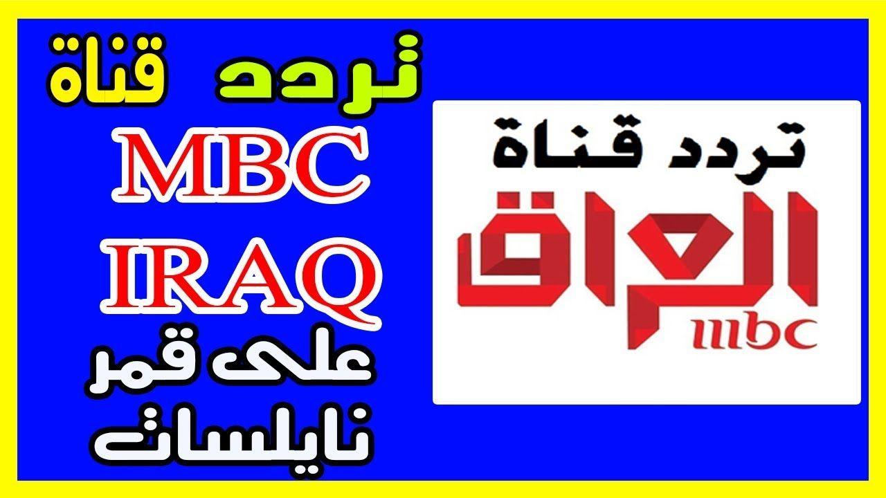 تردد قناة ام بى سى عراق Mbc Iraq Hd على النايل سات 2019