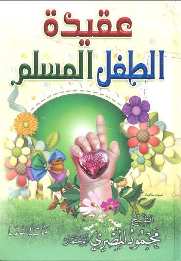 كتاب عقيده الطفل المسلم تأليف محمود المصرى Http Saaid Net Book 17 8815 Rar Activities For Kids My Books Basic Electrical Engineering