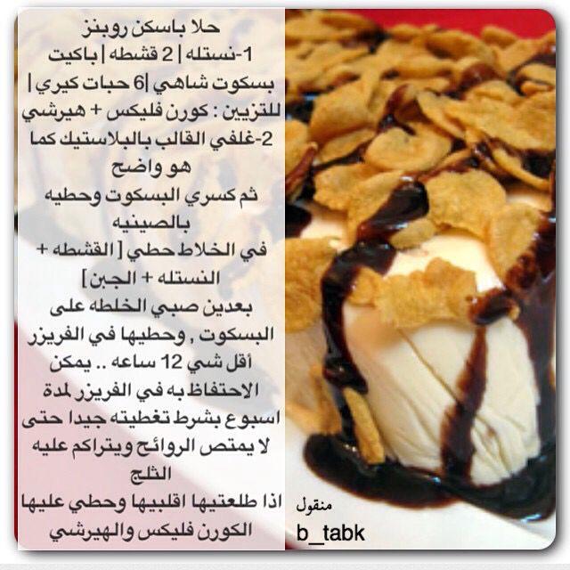 حلا باسكن روبنز Cookout Food Food Desserts