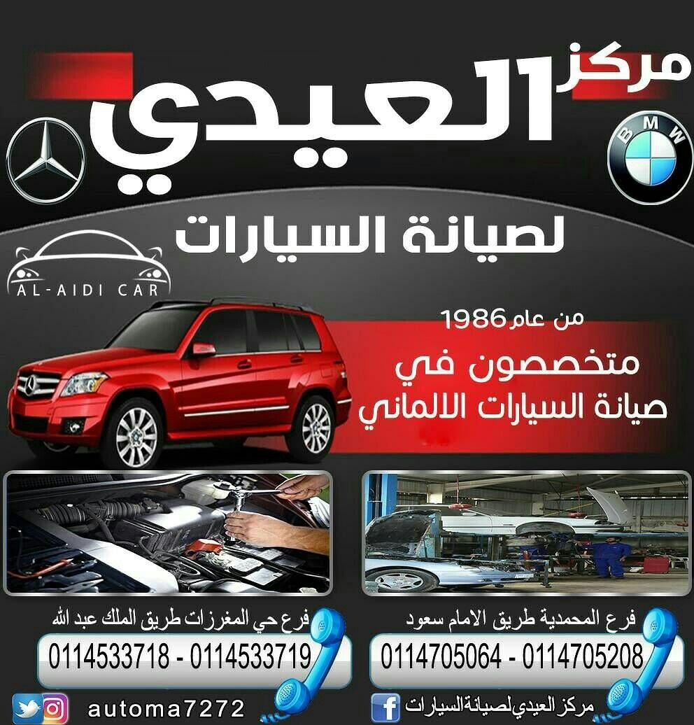 العيدي لصيانه رنج روفر 0114705064 In 2020 Mercedes Mercedes Benz Car