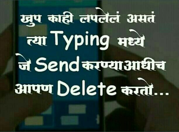 Deleting Message Jokes Quotes Marathi Quotes Affirmation Quotes