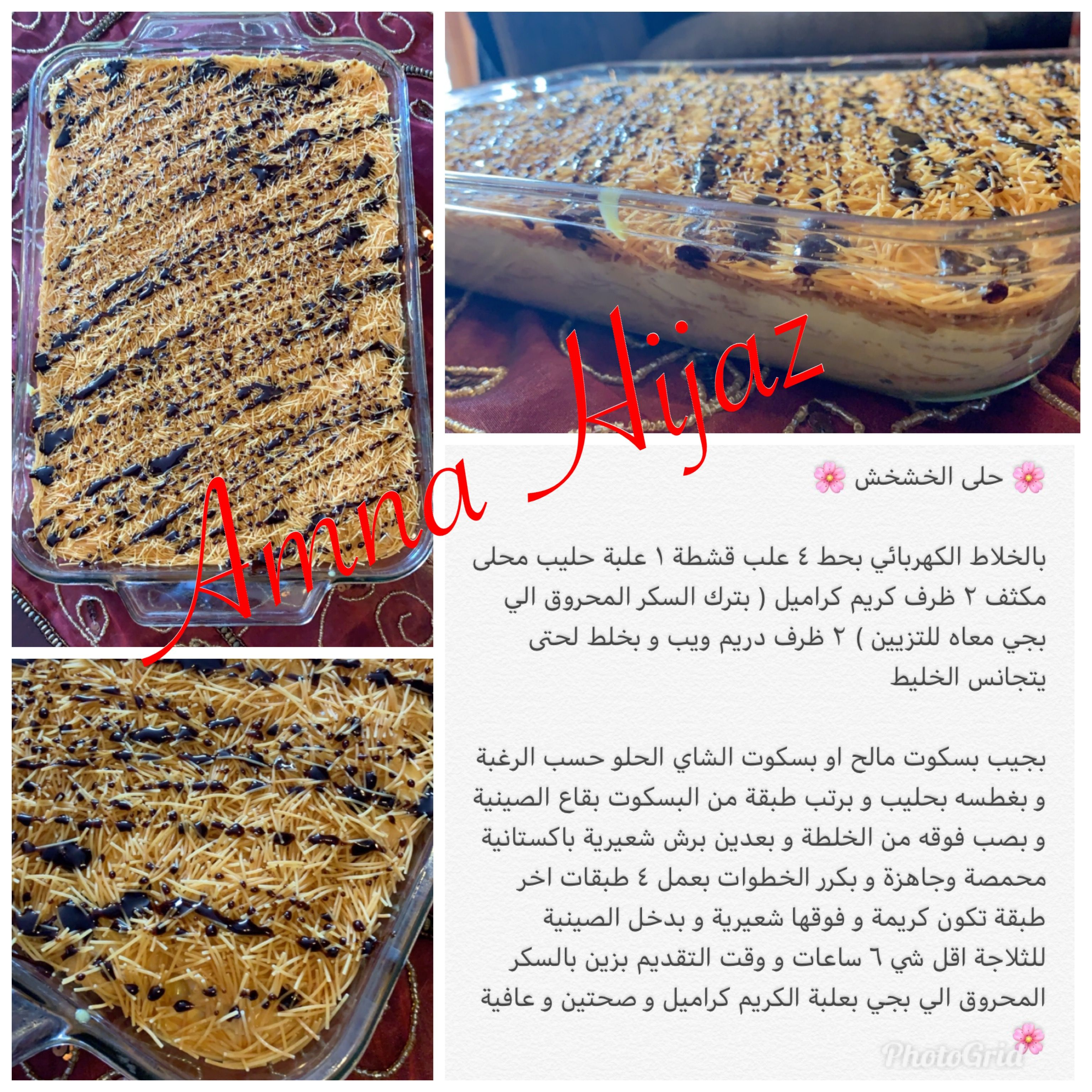حلى الخشخش Dessert Recipes My Recipes Recipes