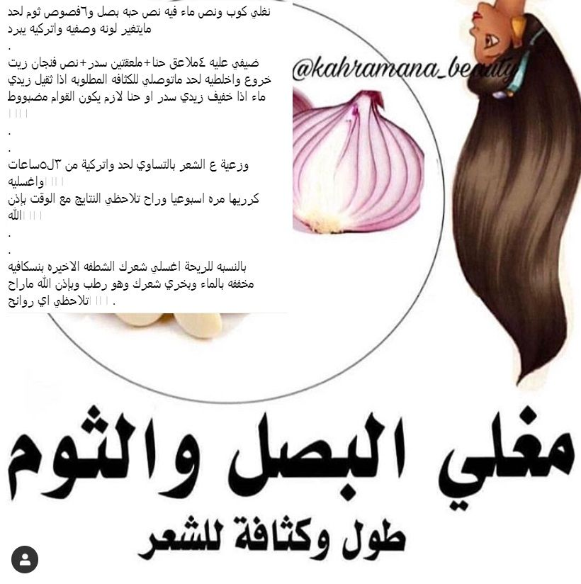 مغلي البصل والثوم لتكثيف وتطويل الشعر Diy Beauty Care Hair Care Recipes Hair Care