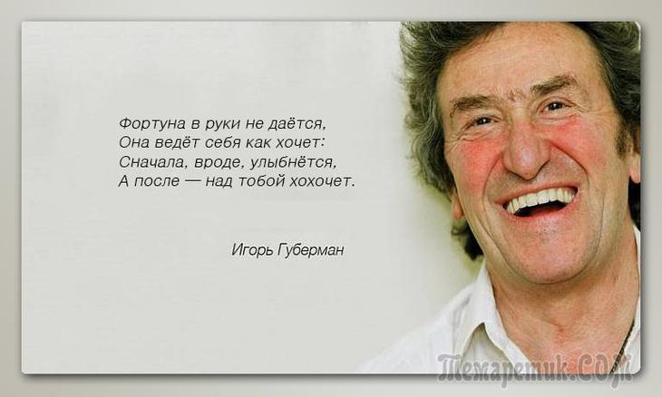 Игорь губерман нельзя одной колодой карт играть и с дьяволом и богом рулетка герой войны и денег