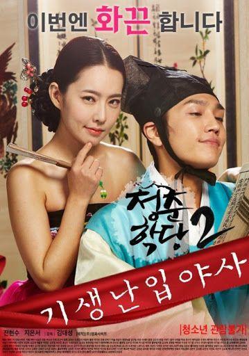 Juragan Film Korea