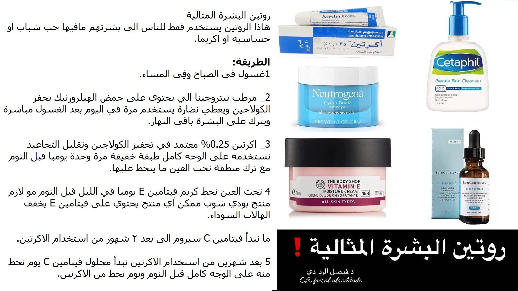 روتين البشرة Diy Beauty Care Beauty Face Diy Beauty