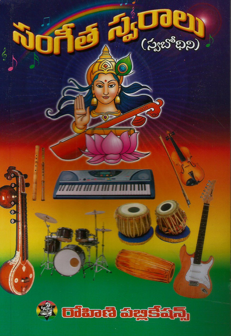 """New Release -""""Sangeetha Swaralu"""", Now available on store http://www.telugubooks.in/products/sangeetha-swaralu?utm_campaign=social_autopilot&utm_source=pin&utm_medium=pin check it out here"""