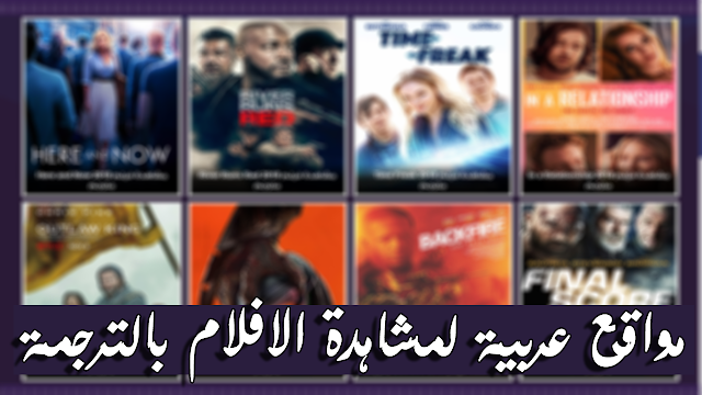 اليك أفضل المواقع العربية لمشاهدة و تحميل الافلام العربية و الاجنبية بجودة عالية بروابط مباشرة Movies Movie Posters Baseball Cards
