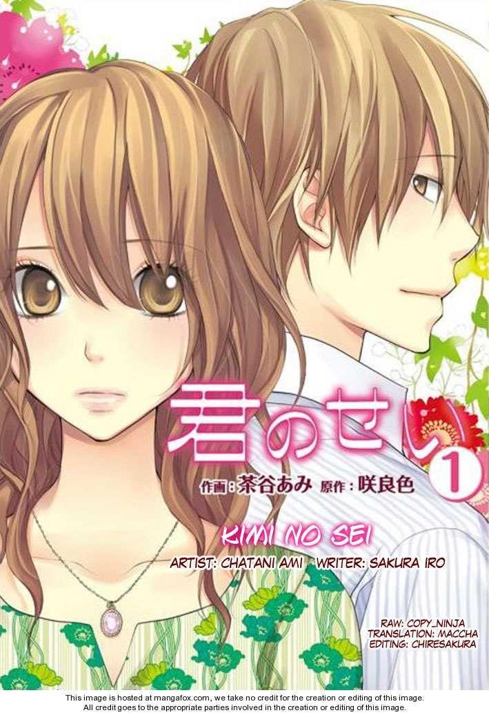 Kimi no Sei / It's Your Fault Kimi no sei, Manga love, Manga