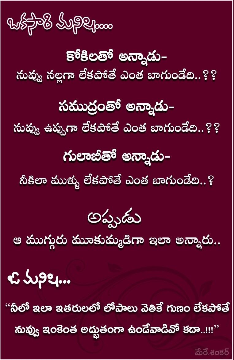 Pin By Ramesh Koyyada On Telugu Quotes Morals Quotes Good Life Quotes Morning Inspirational Quotes