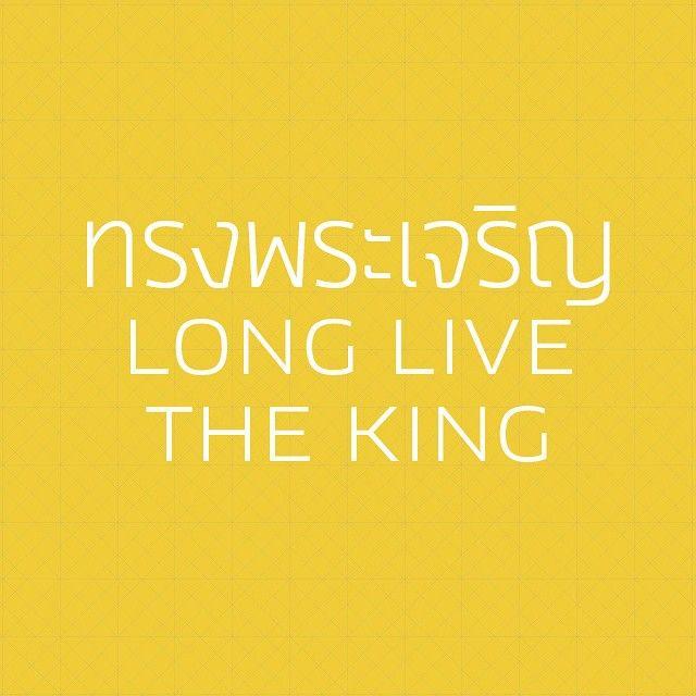 ผลการค้นหารูปภาพสำหรับ long live the king