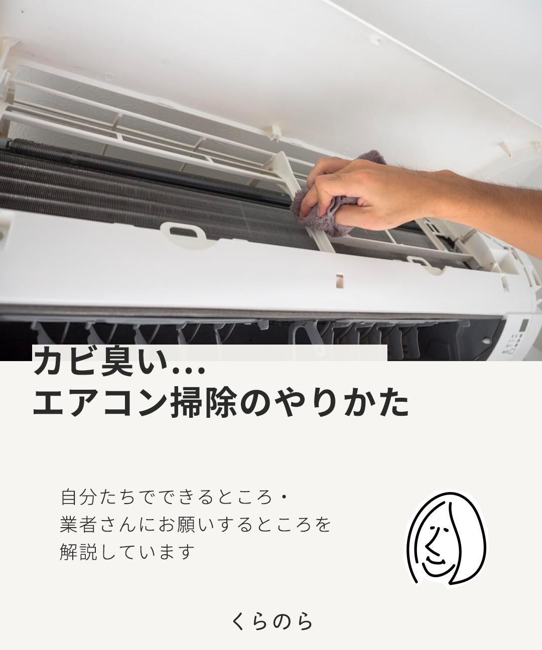 エアコン掃除のやり方 カビ臭いときの対処法を紹介します エアコン