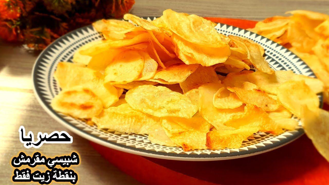 بطاطس شبيسي مقلية بنقطة زيت مقرمشة جدا جدا وفري الزيت وحافظي ع صحتك دايت تخسيس طبخ Healthy Chips Youtube Food Recipes Snack Recipes