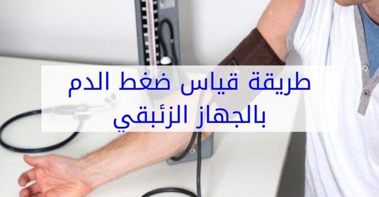 طريقة قياس الضغط بالجهاز الزئبقي ودقة قياسه ومخاطر استخدامه Pll Lia