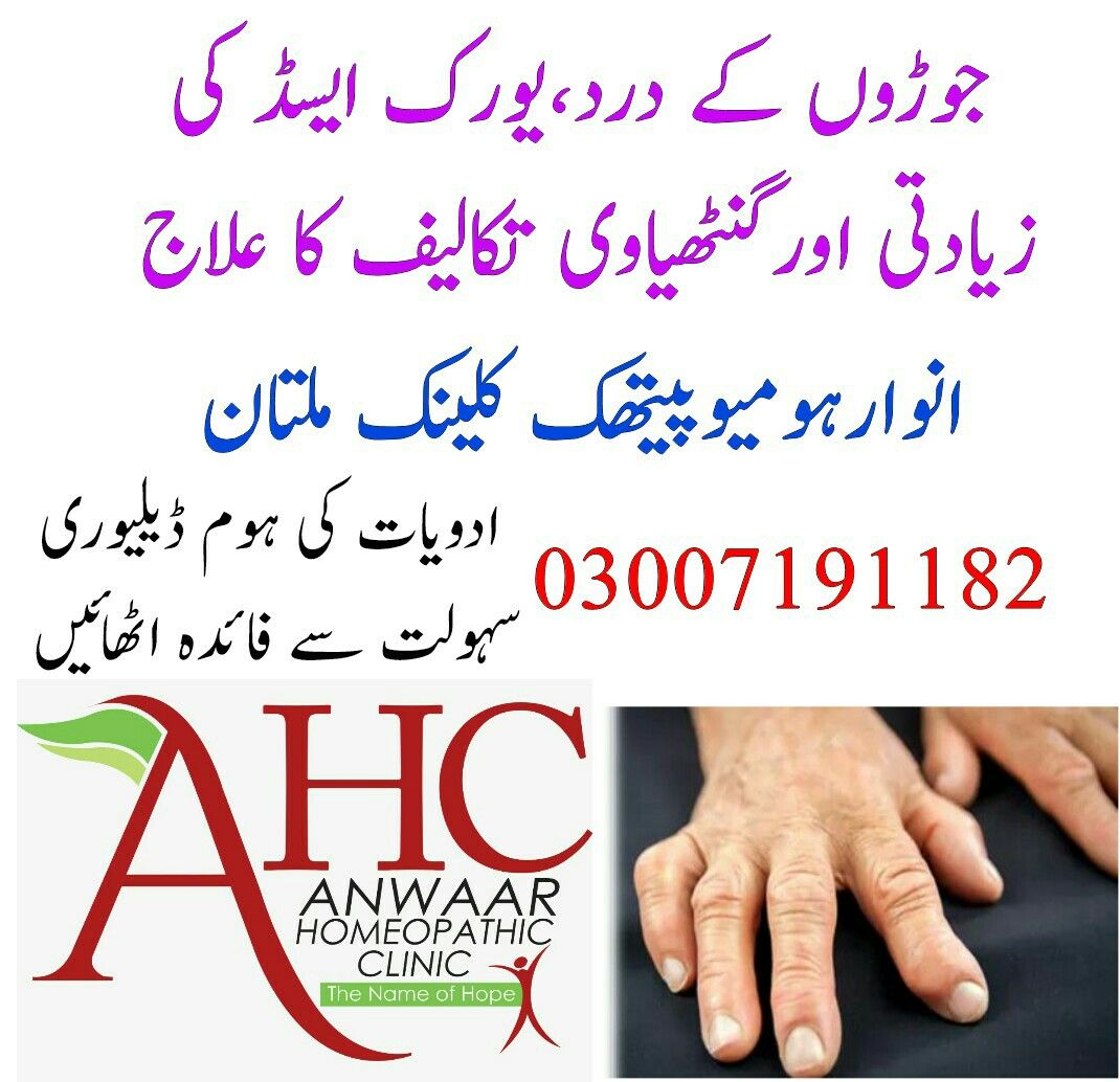 Pin On Dr Anwaar Homeopathy