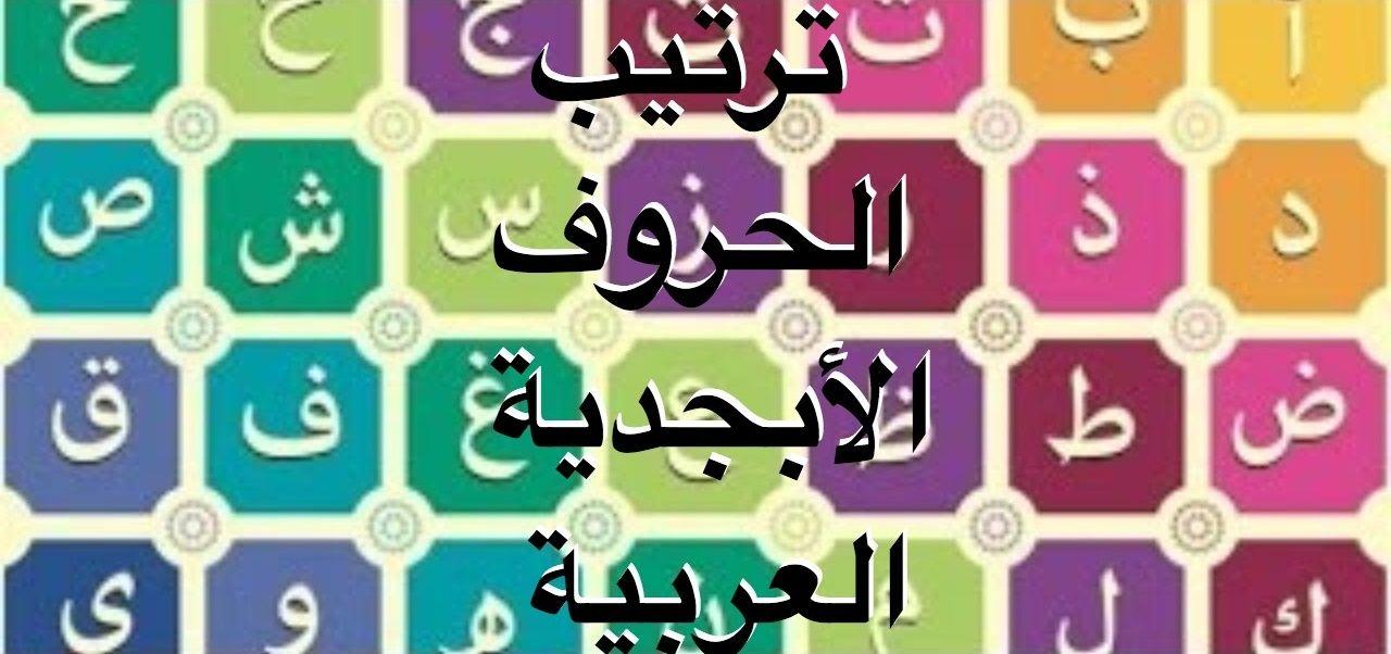 ترتيب الحروف الأبجدية العربية Word Search Puzzle Words Word Search