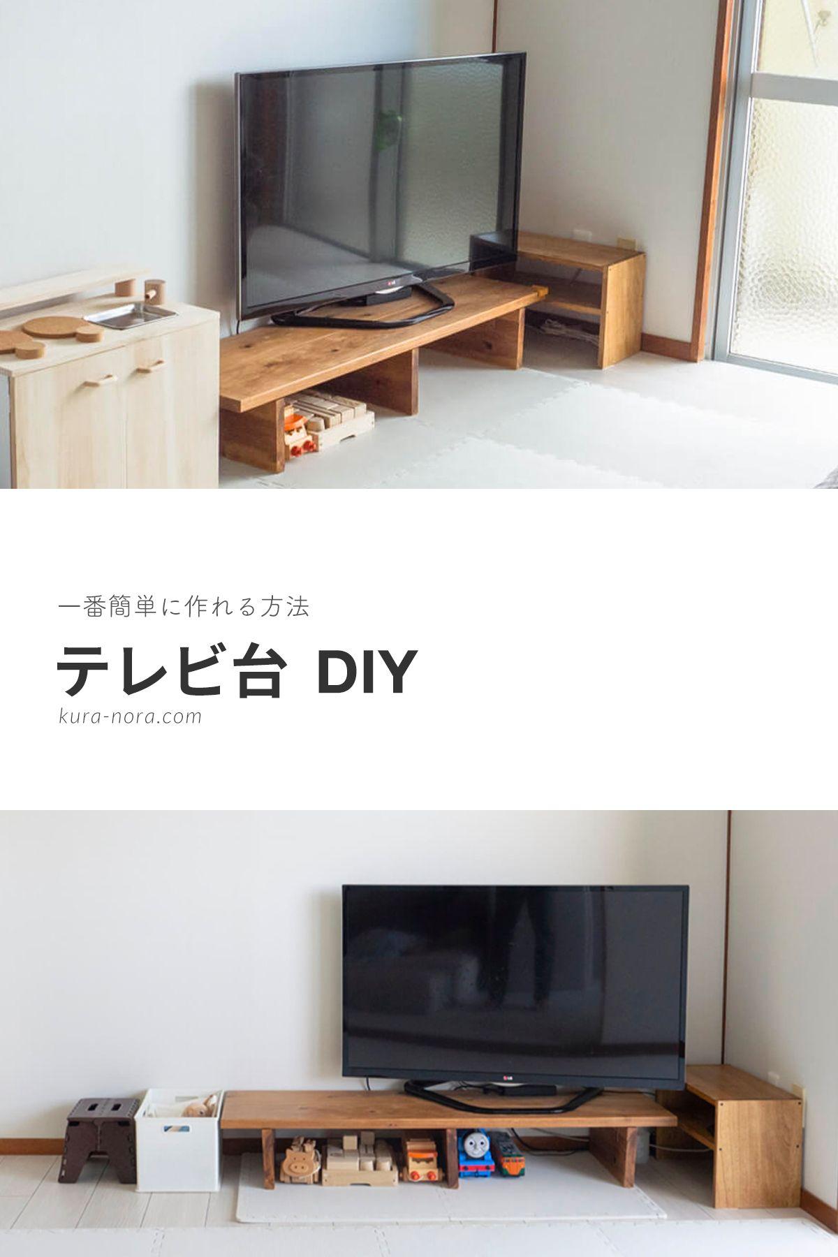 テレビ台 Diy 簡単に手作りする方法 Tv Stands Television Racks インテリア 収納 インテリア テレビ台 Diy 簡単