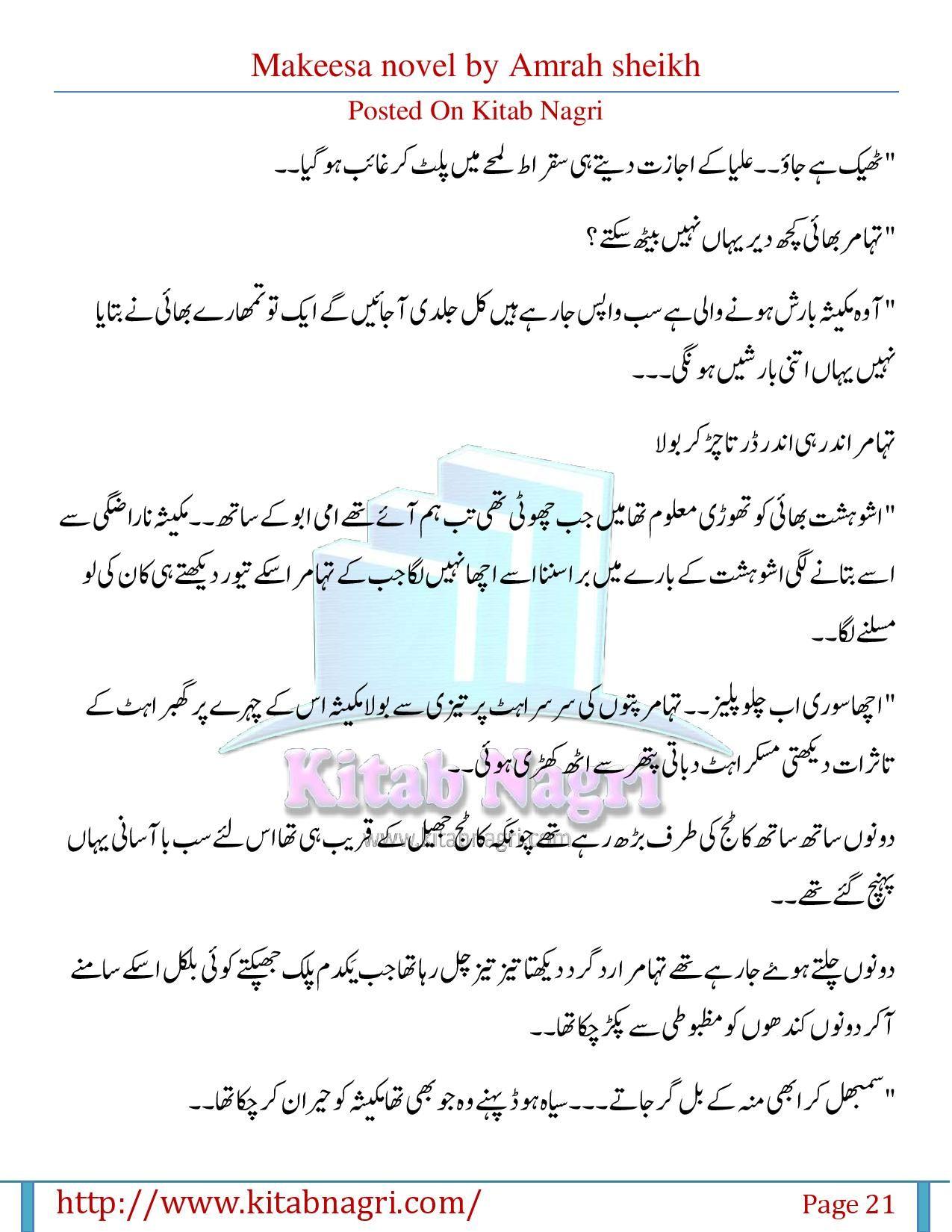 Makeesa Novel By Amrah Sheikh Quotes From Novels Urdu Novels Novels