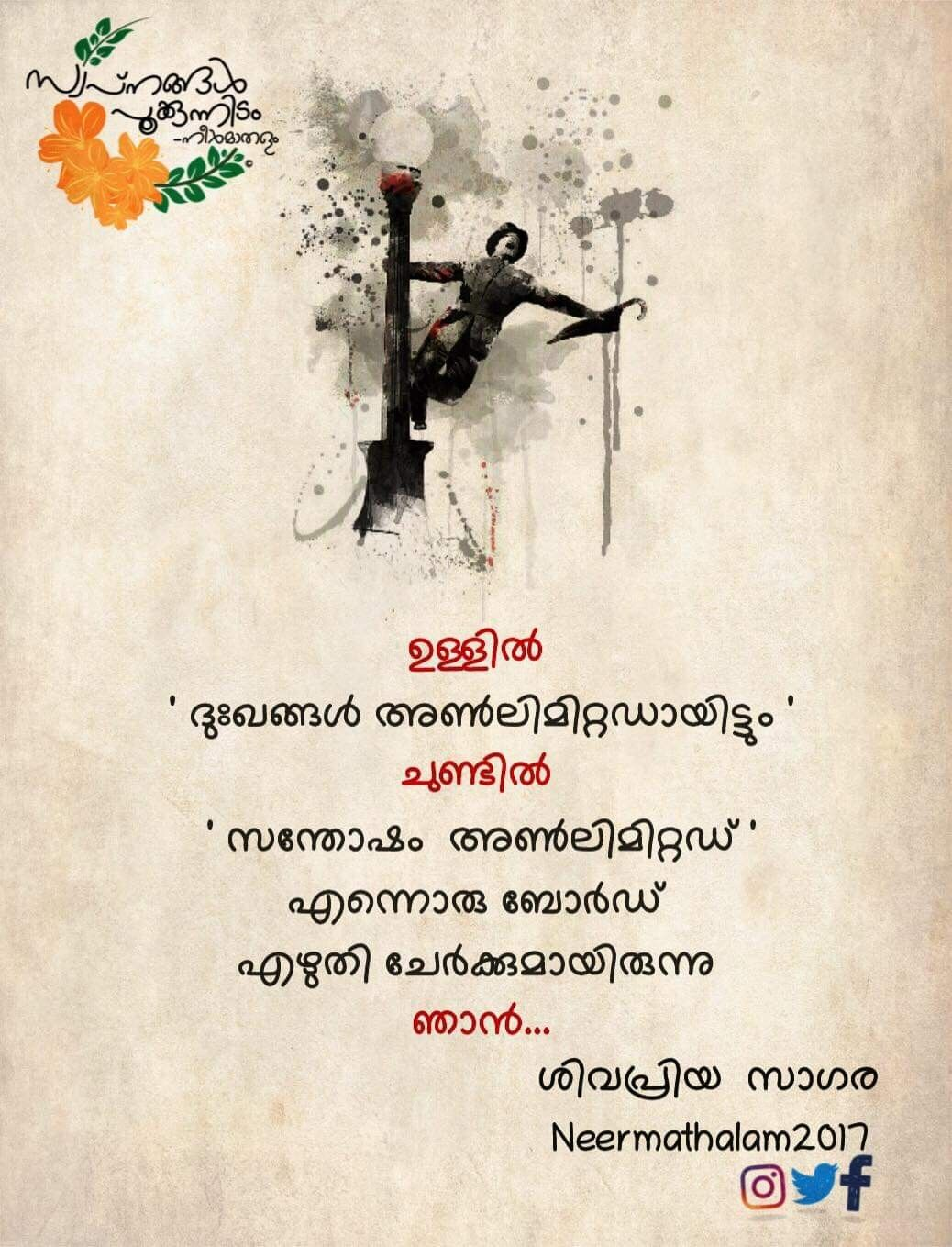 Pin by j!ju on Malayalam quotes Malayalam quotes, Quotes