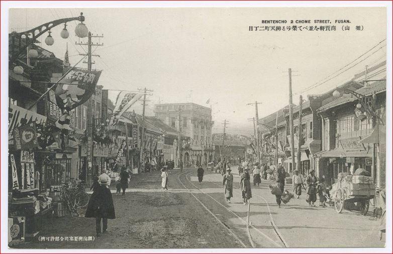 Fusan (Busan): Benten-cho (변천 정 2가), circa 1918