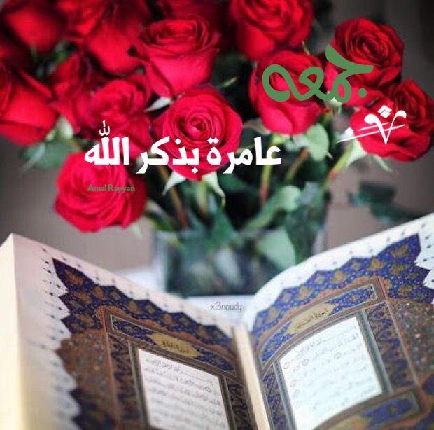 جمعه عامرة بذكر الله Quran Holy Quran Islamic Wallpaper