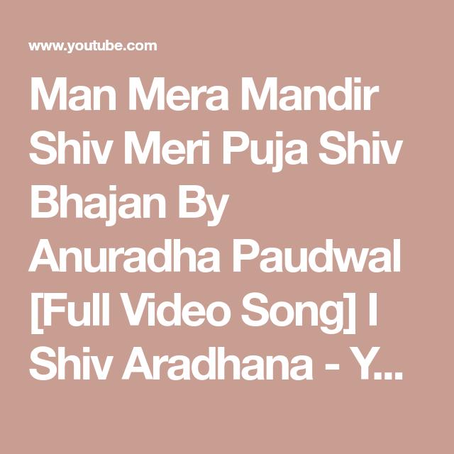 Man Mera Mandir Shiv Meri Puja Shiv Bhajan By Anuradha
