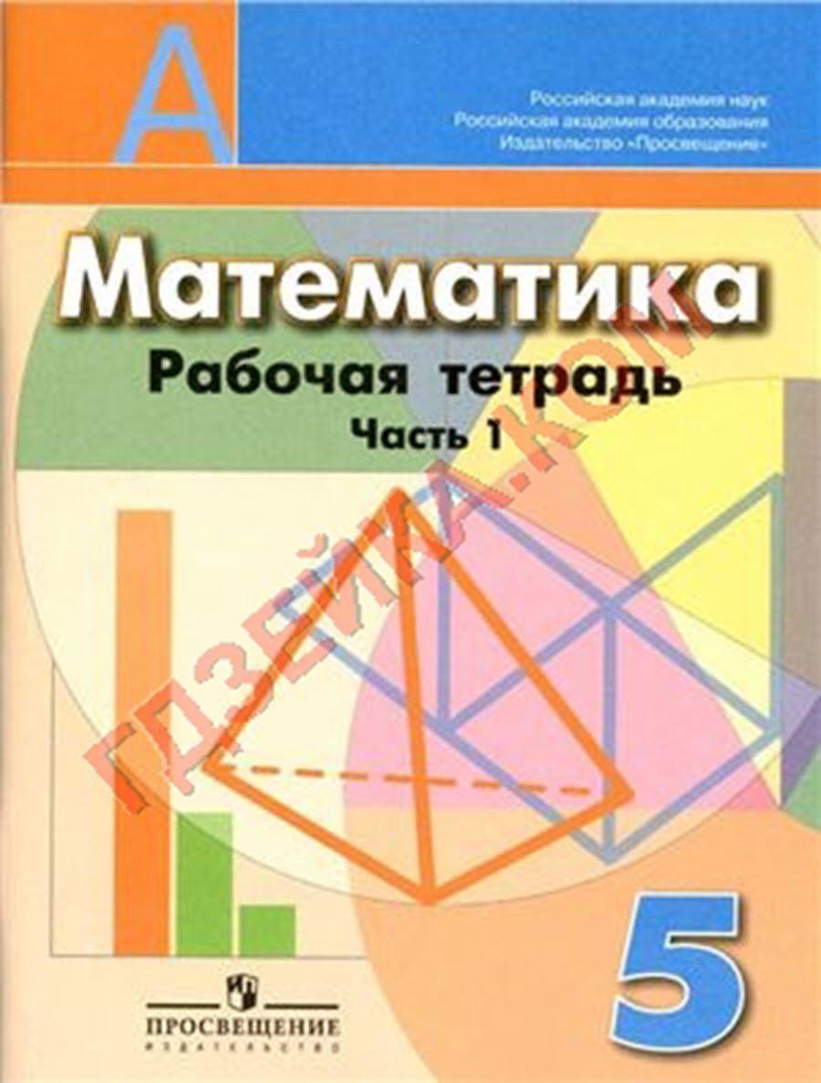 Гдз по математике, решебник онлайн с ответами.