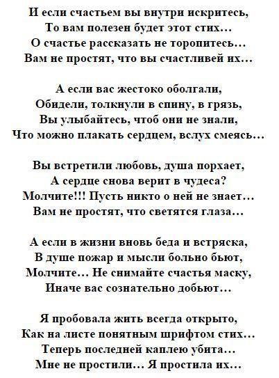 Russische Sprüche, Weise, Gedichte, Sprüche Zitate, Deutsch, Emotionale  Intelligenz, Jungfrau, Gedicht, Zitat