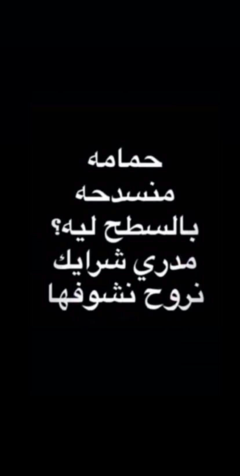 Pin By F Hassan On ضحك و وناسه In 2020 Funny Quotes Funny Joke Quote Funny Arabic Quotes