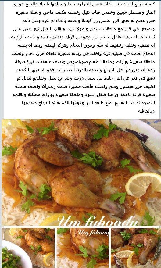 كبسة دجاج Cooking Recipes Food