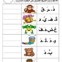 إملاء صامت Dictees Muettes Apprendre L Arabe Exercice Pour Enfant Langue Arabe