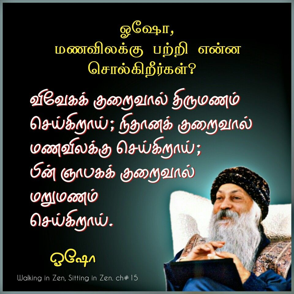 Pin by Shakes Rover on osho tamil quotes Life quotes