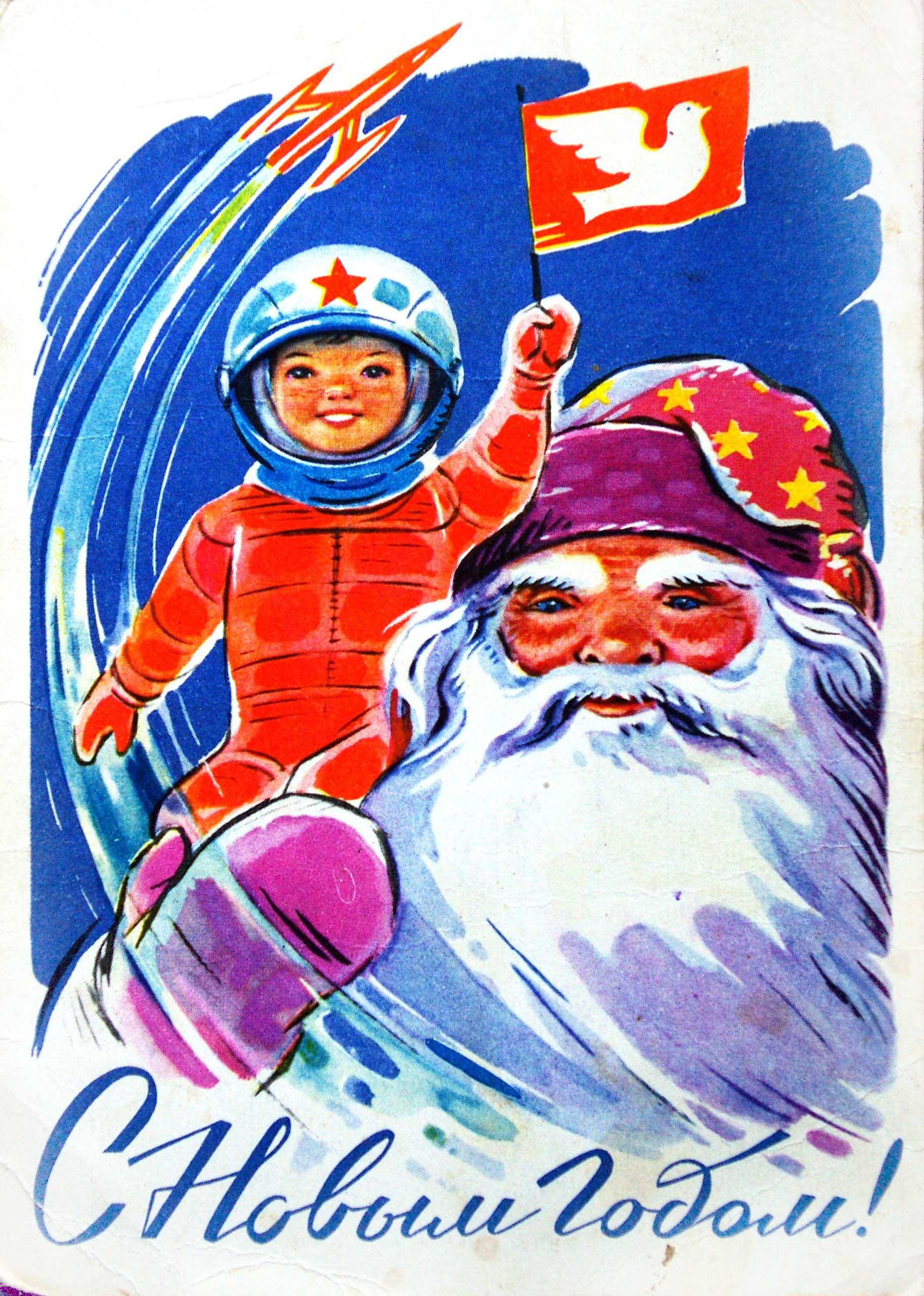 Открытка космонавт и дед мороз