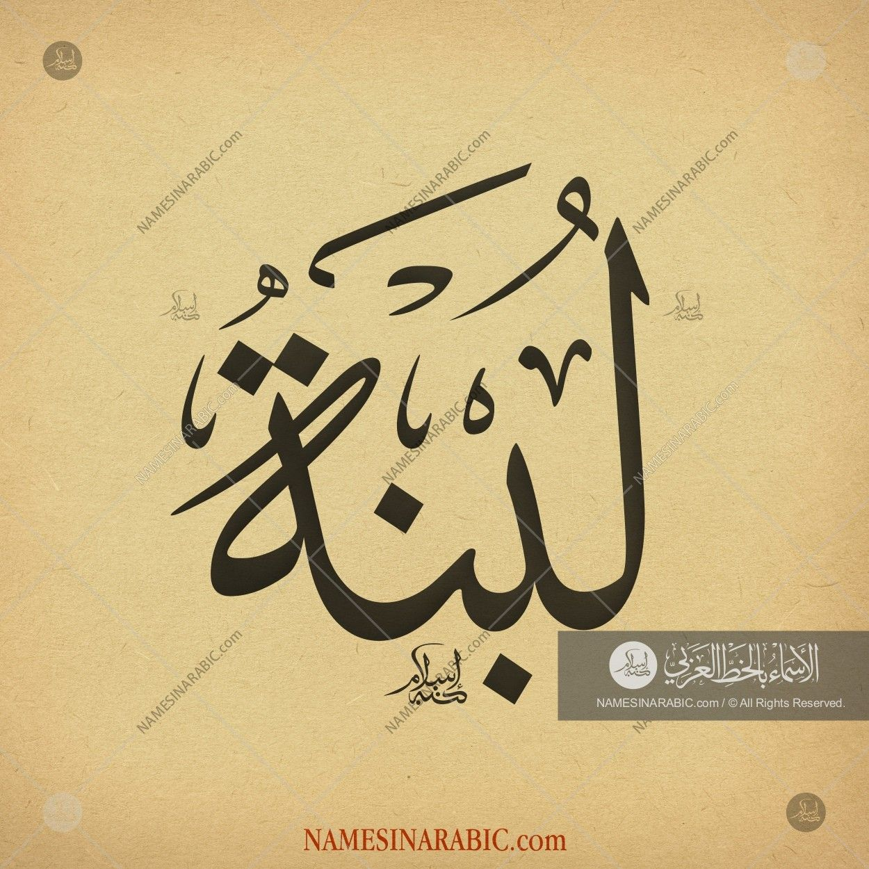Lubna - لبنة / Names in Arabic Calligraphy | Name# 3200