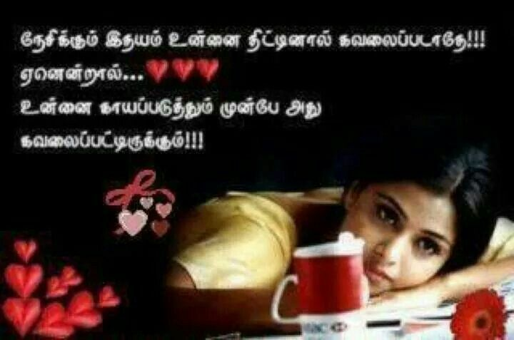 Pin by bhuvana jayakumar on Tamil quotes (With images ...