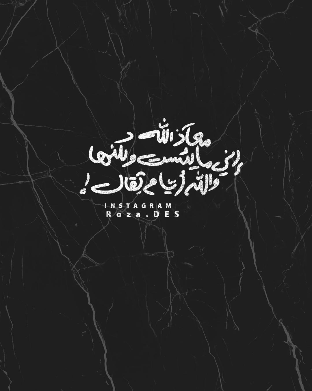 معاذ الله اني ما يئست ولكنها والله أيام ثقال Words Quotes Islamic Quotes Sweet Words